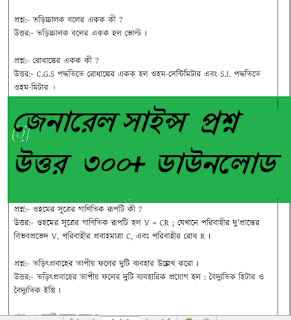 General Science in bengali version pdf download