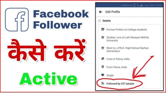 facebook follower setting kaise kare