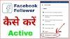 Facebook में Follower कैसे Activate करें