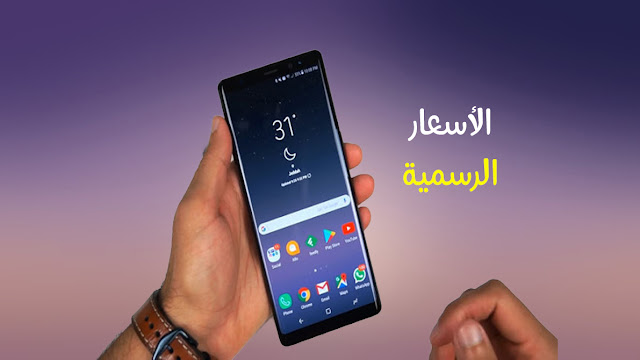هذه هي أسعار هاتف Galaxy Note 9 في جميع الأسواق العربية