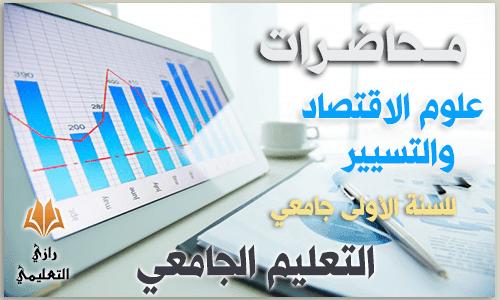محاضرات تخصص علوم الاقتصاد والتسيير للسنة الأولى جامعي