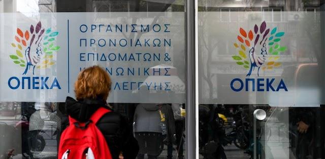 ΟΠΕΚΑ: Την Τετάρτη 30 Σεπτεμβρίου πληρώνονται επίδομα παιδιού και ακόμα 8 παροχές
