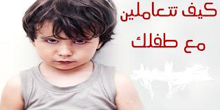 نصائح لتربية الأطفال الرضع