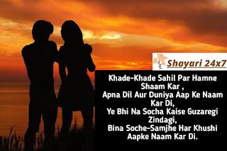 Khade-Khade Sahil Par