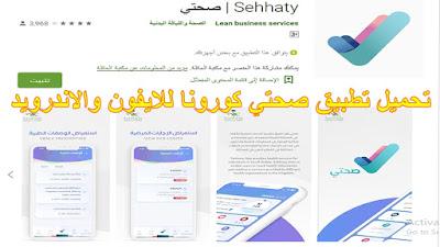 رابط تحميل تطبيق صحتي وزارة الصحة السعودية