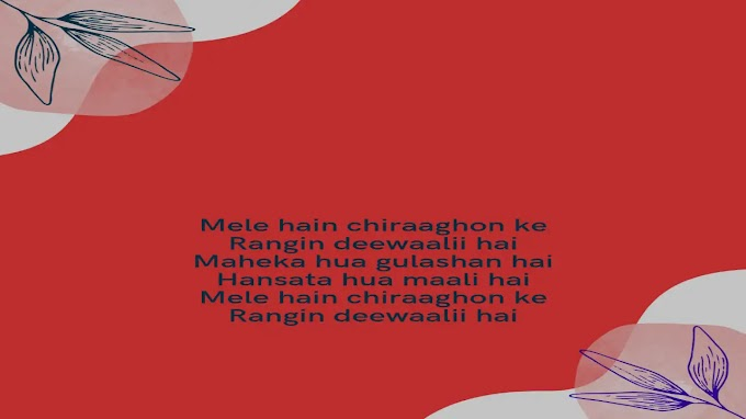 Lata mangeshkar Mele hain chiraaghon ke lyrics in hindi