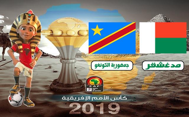 موعد نقل Congo vs Madagascar مباراة مدغشقر وجمهورية الكونغو اليوم الاحد 07/7/2019 كورة رابط بدون تقطيع