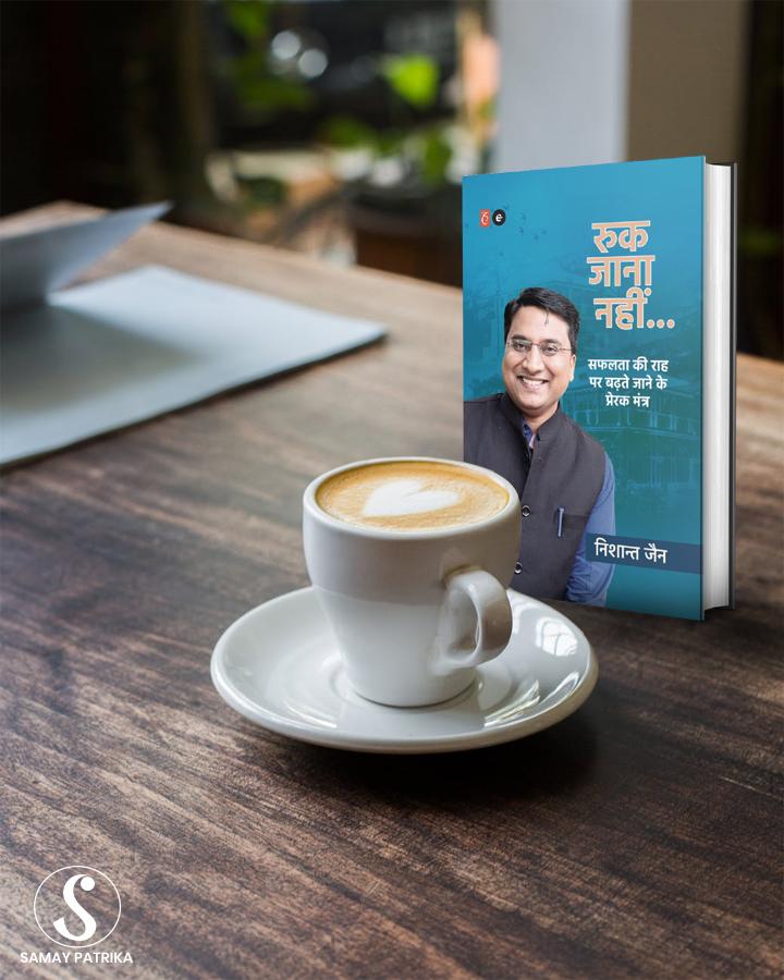 nishant-jain-self-help-book