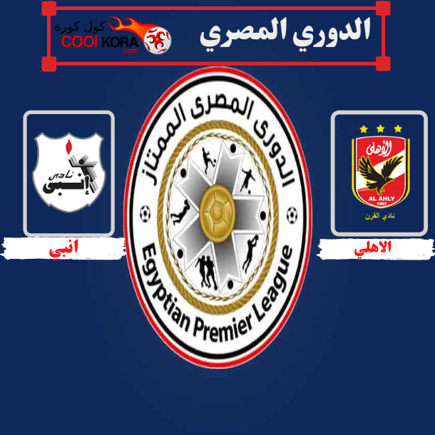 كول كورة تقرير مباراة الأهلي و إنبي الدوري المصري