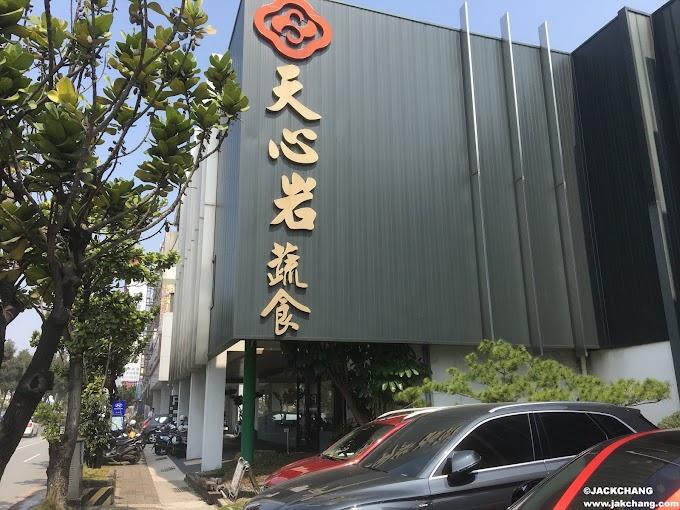 Food Tips Tainan Vegetarian Restaurant-Tianxinyan Vegetarian