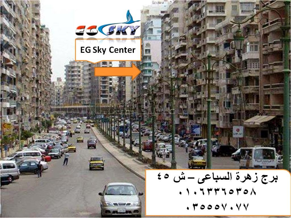 ُEG SKY Address