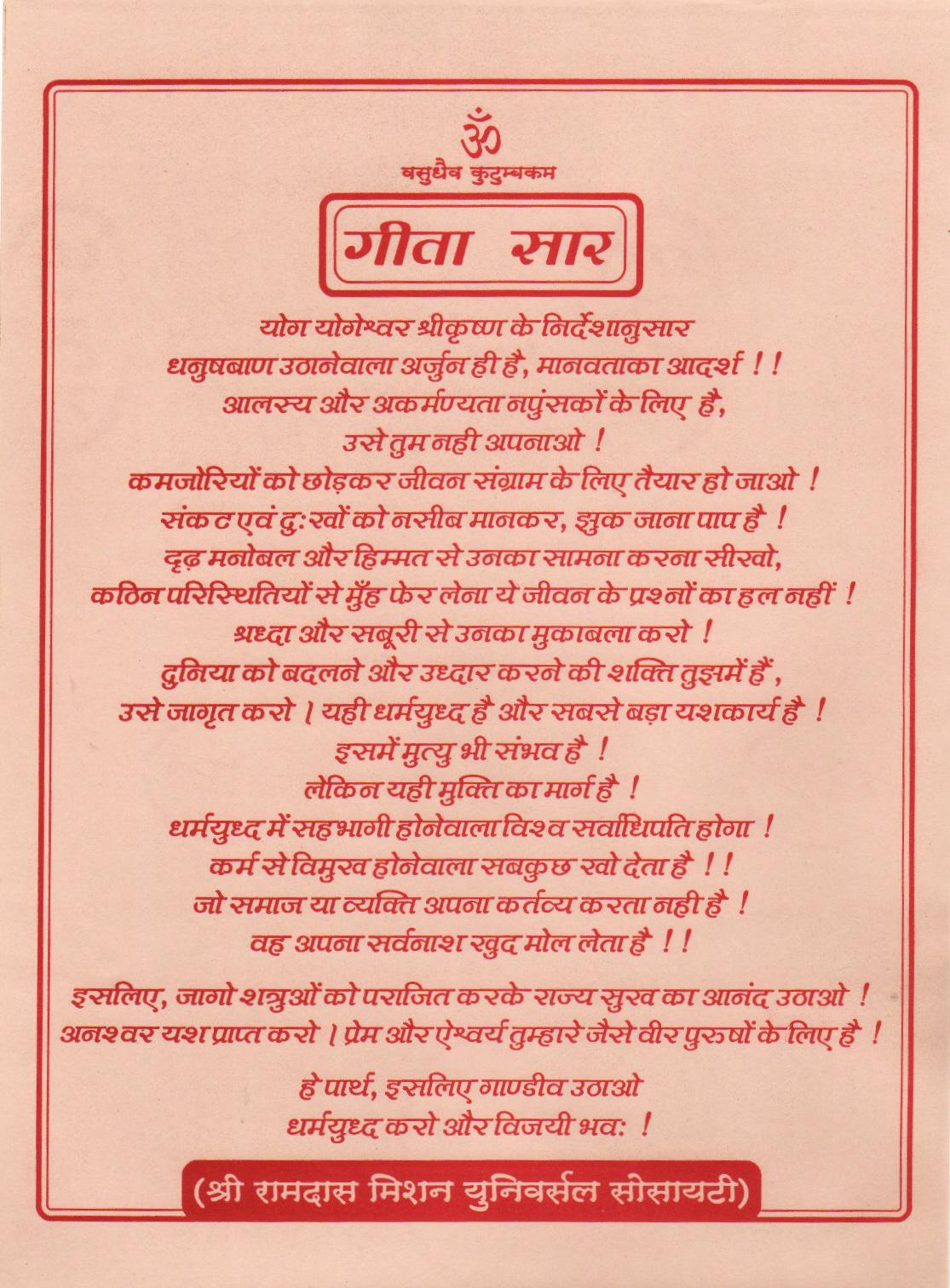 Padapooja Gita Saar In Hindi The Correct One