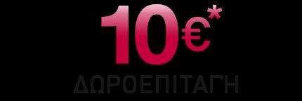 Κέρδισε δωροεπιταγή αξίας 10€ χωρίς κλήρωση και με κλήρωση 100€
