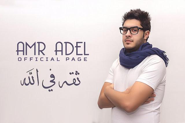 تحميل واستماع لاغنية ثقة فى الله mp3 غناء عمرو عادل 2016 على رابط مباشر