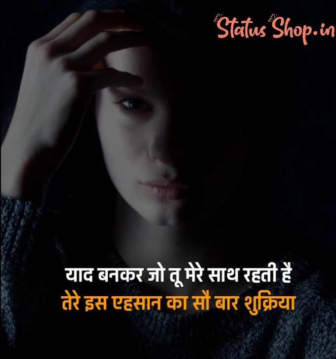 Sad Shayari in Hindi for Girlfriend | सैड शायरी इन हिंदी फ़ॉर गर्लफ्रैंड | Status Shop