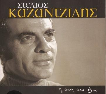 Στέλιος Καζαντζίδης - Η ζωή του όλη (Σπάνιο οπτικό υλικό)