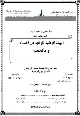 مذكرة ماستر : الهيئة الوطنية للوقاية من الفساد ومكافحته PDF