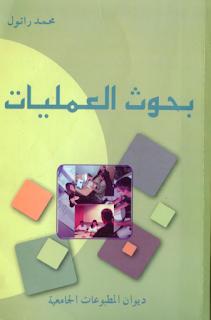 بحوث العمليات محمد راتول pdf