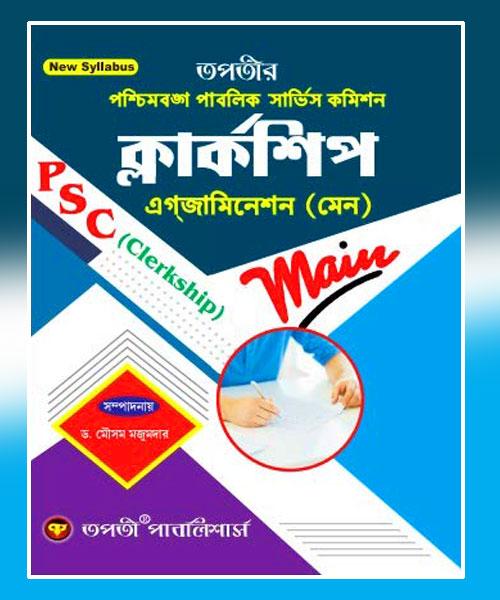 West Bengal PSC Clerkship Examination, Main (ক্লার্কশিপ এগজামিনেশন, মেন)