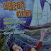 Samudure Satana (සමුදුරේ සටන) Sherlock Holmes by Chandana Mendis