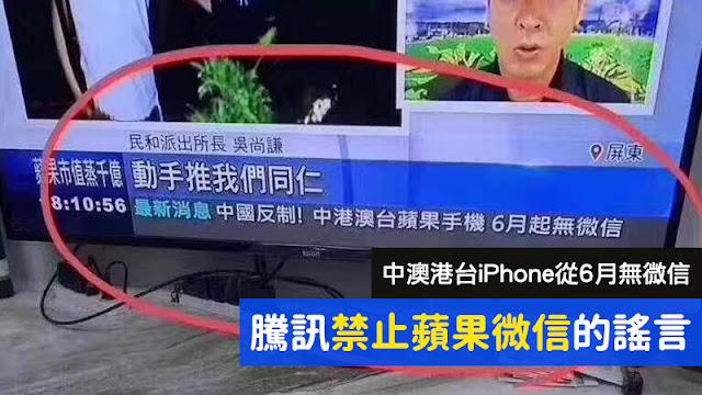 iPhone微信禁用的謠言 中澳港台蘋果手機 6月起無微信