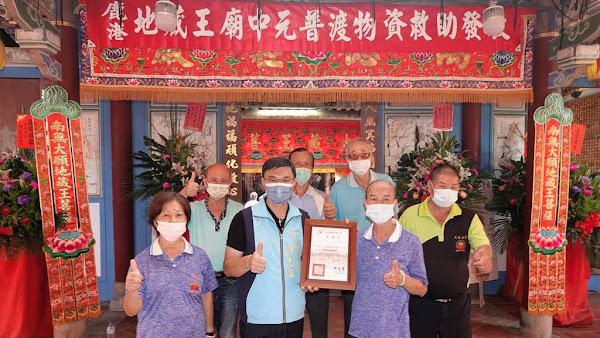 鹿港地藏王廟捐贈普渡物資 349低收入戶受惠