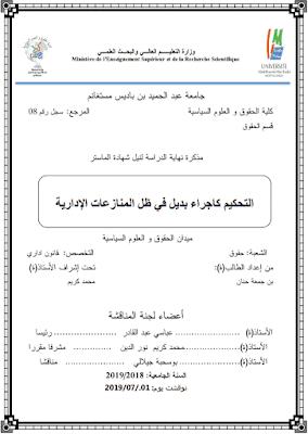 مذكرة ماستر: التحكيم كإجراء بديل في ظل المنازعات الإدارية PDF