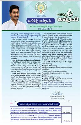 Jagananna Ammavodi Laptop Proceedings – Ammavodi Laptop Angeekara Patram.