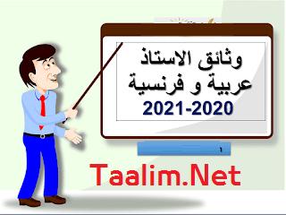 تحميل وثائق الاستاذ عربية و فرنسية 2020-2021 بحلة رائعة