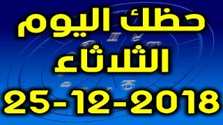 حظك اليوم الثلاثاء 25-12-2018 - Daily Horoscope