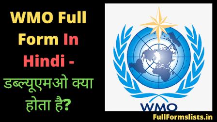 WMO Full Form In Hindi