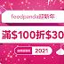 【foodpanda熊貓】迎新年,滿100折30元