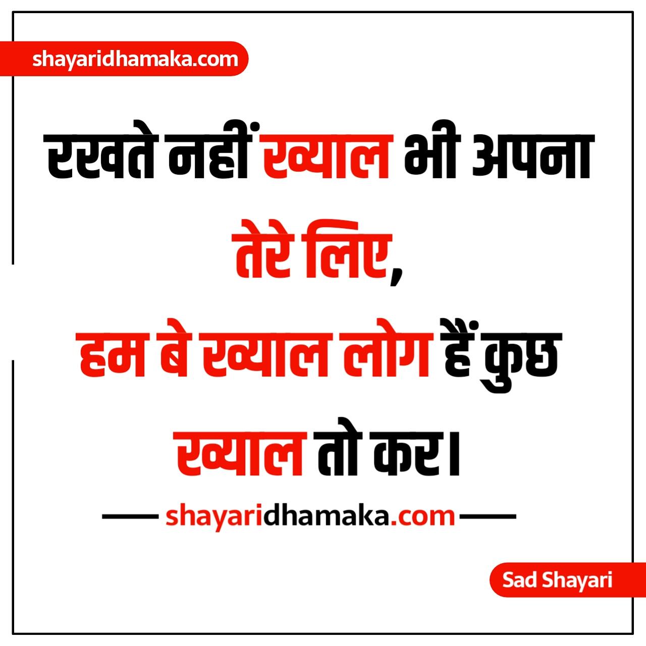रखते नहीं ख्याल भी अपना तेरे लिए - Sad Shayari