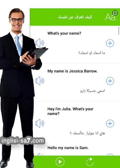 تعلم اللغة الانجليزية بالعربي بالصوت والصورة