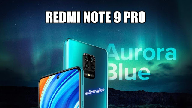 مواصفات وسعر هاتف Redmi Note 9 Pro من شاومي