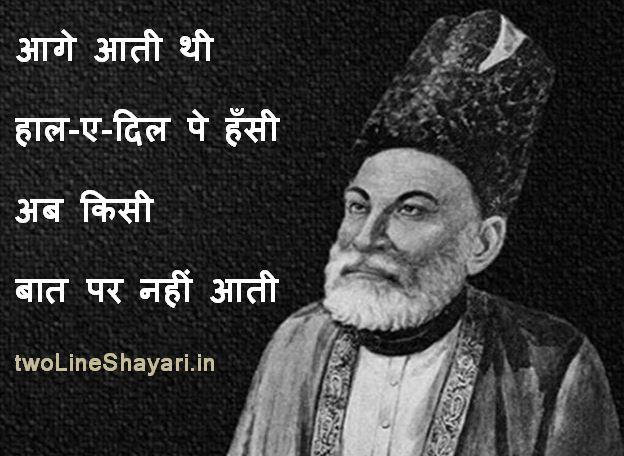 Mirza Ghalib Love Shayari, Mirza Ghalib Love Shayari in Hindi