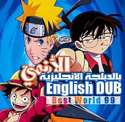 تحميل ومشاهدة الانمي مدبلج باللغة الانجليزية - Anime in English Language