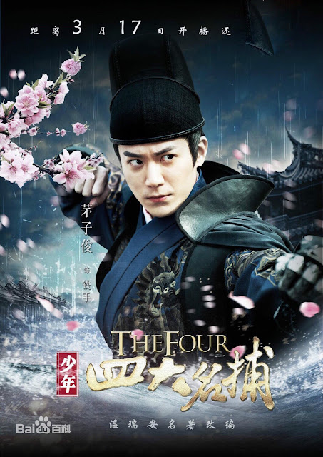 Mao Zi Jun in The Four 2015 Chinese historical drama