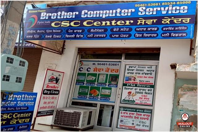 csc registration 2021 kaise kare l csc center apply online 2021