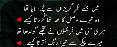 urdu-shayari-epoetry