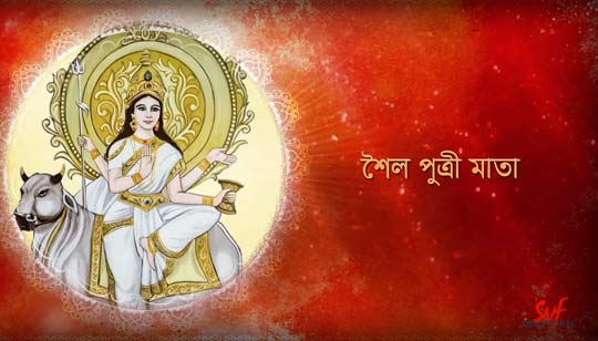 Shailaputri Mata Full Lyrics Song (শৈলপুত্রী)