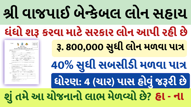 SHRI VAJPAYEE BANKABLE YOJANA Gujarat Loan Sahay Yojana 2020