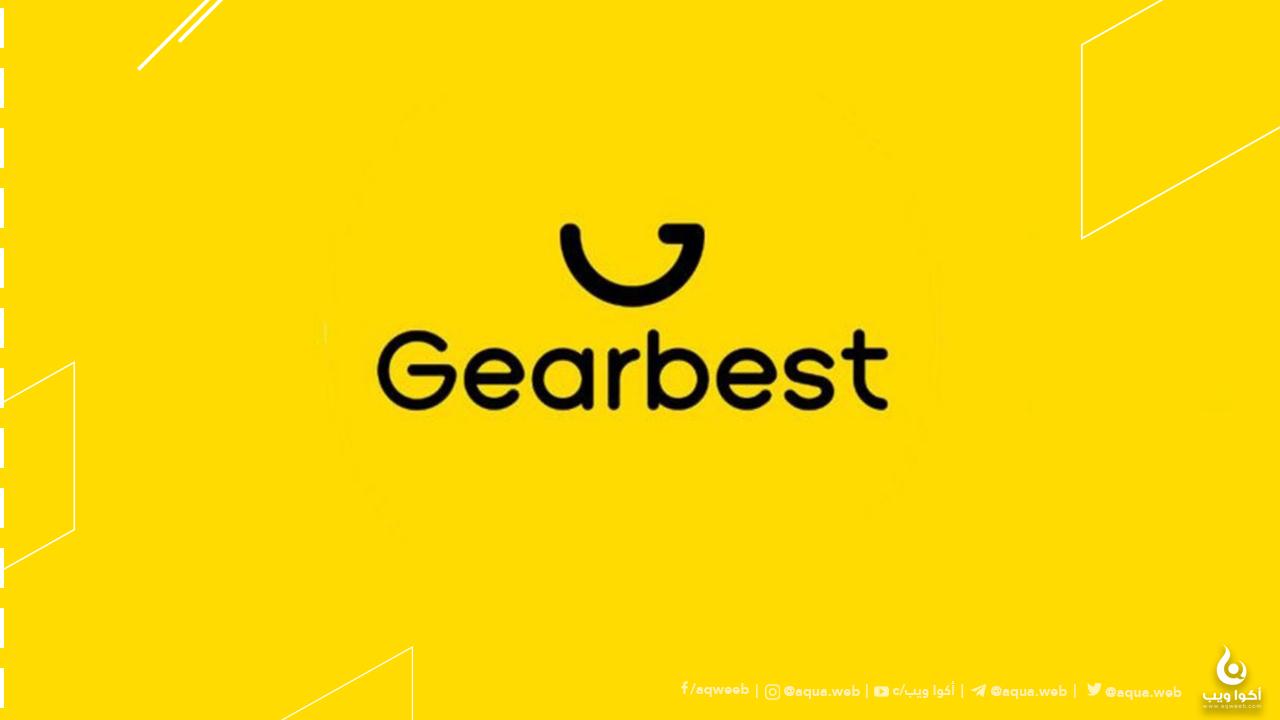 وداعاً جيربيست (Gearbest)  !