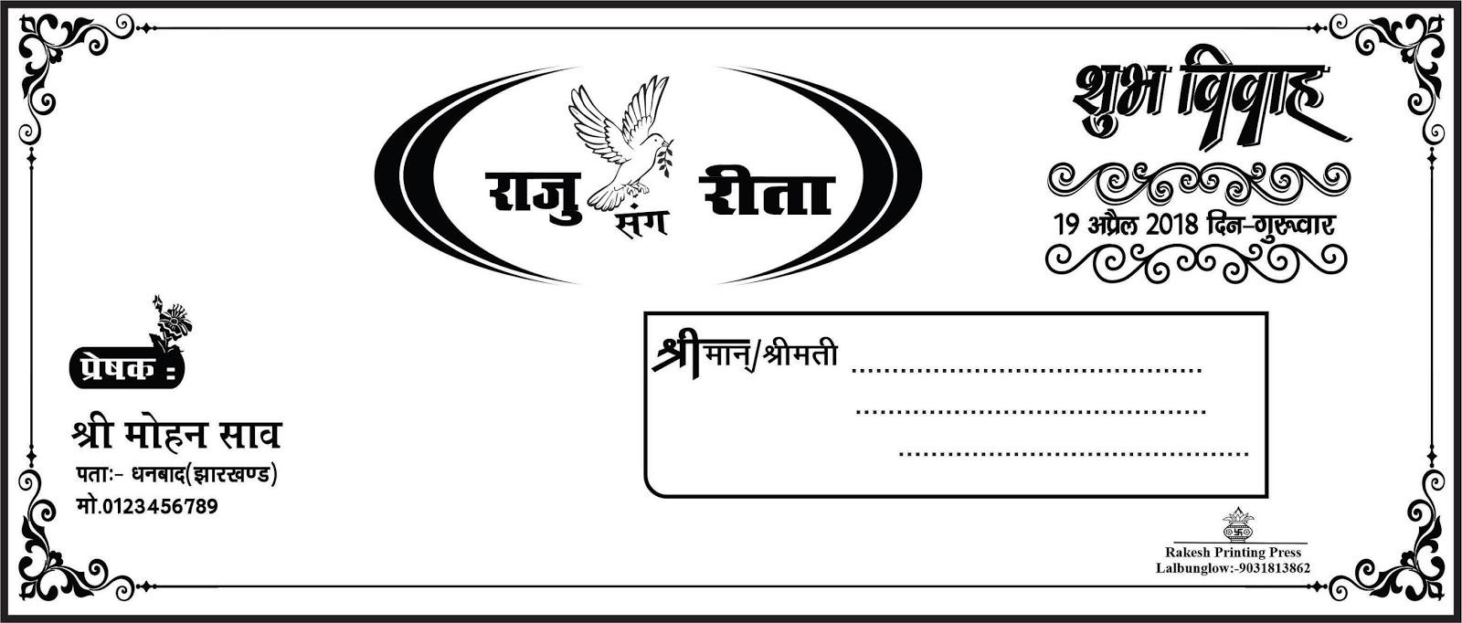 new 2018 wedding card in corel draw hindi video tutorial