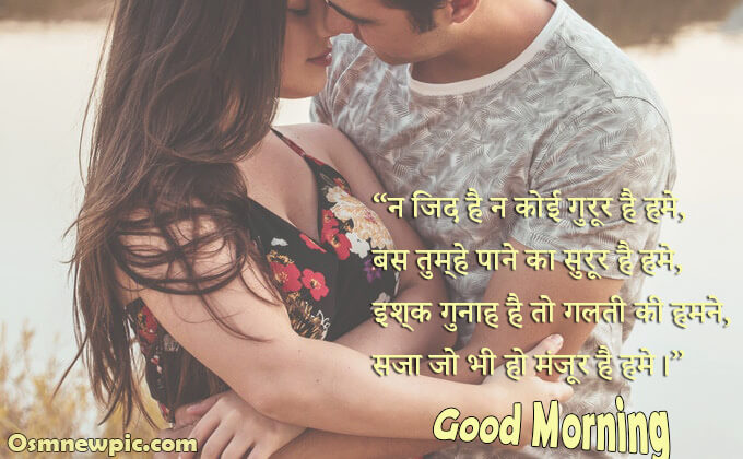 Romantic Good Morning Images For Husband