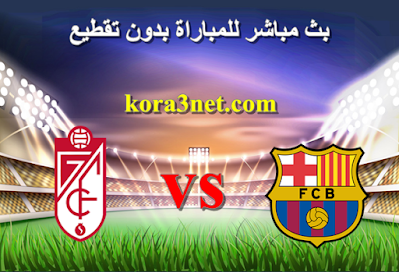 مباراة برشلونة وغرناطة بث مباشر