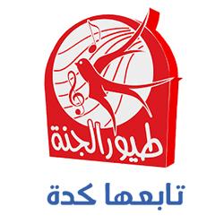 قناة طيور الجنة Toyor Al Janah بث مباشر