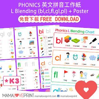 MamaLovePrint 自製工作紙 - Phonics Resources 英文拼音練習 Magic E Phonics Kindergarten Printable Activities Free Download Daily Activities No Preparation