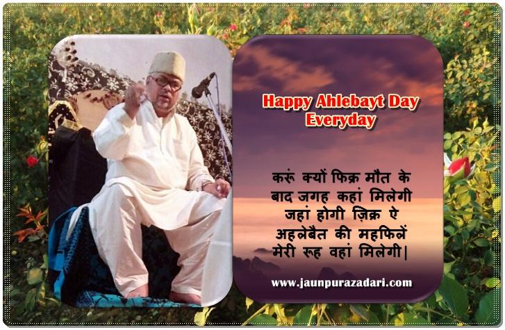 Download Shia Books (Urdu) | Azadari Jaunpur