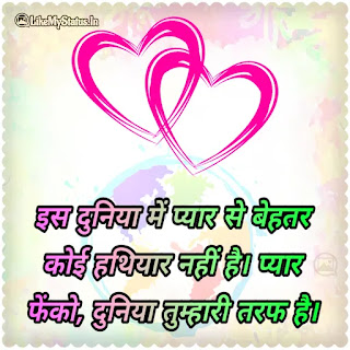 Love hindi quote